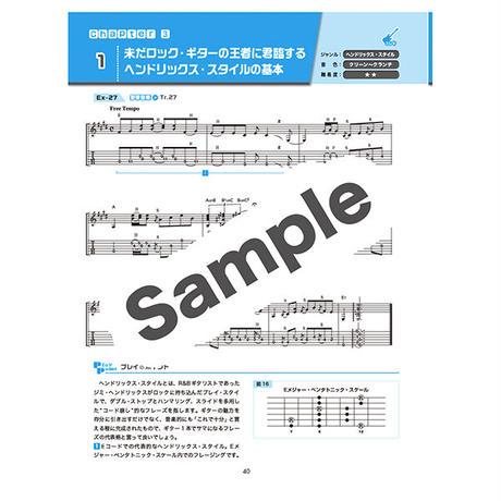 ギター 1 本でサマになる簡単&カッコいいフレーズ集 【全譜例のダウンロード音源付き】