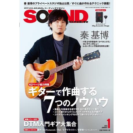サウンド・デザイナー2020年1月号(特集:ギターで作曲する7つのノウハウ)