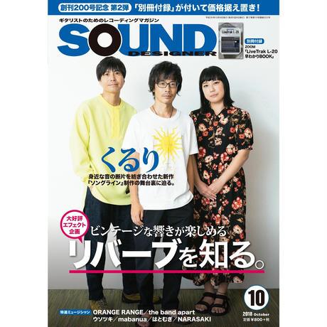 サウンド・デザイナー2018年10月号(特集:リバーブを知る。)