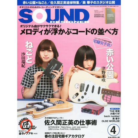 サウンド・デザイナー2014年4月号(特集:メロディが浮かぶコードの並べ方)