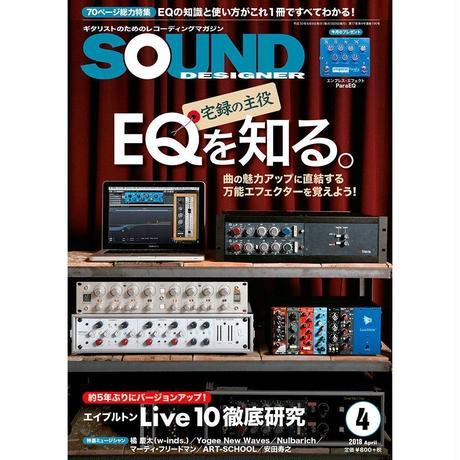 サウンド・デザイナー2018年4月号(特集:EQを知る。)