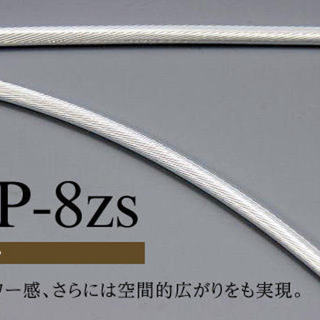 ACOUSTICHARMONY電源  HQP-8ZS  1m