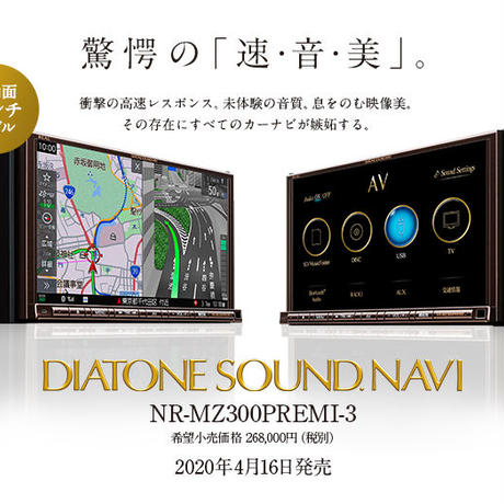 DIATONE NR-MZ300PREMI-3  新品