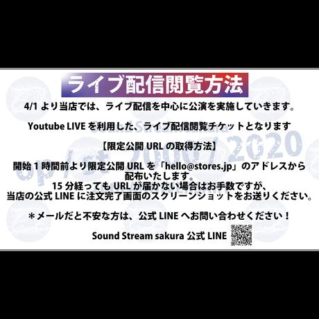 おためし-配信チケット-