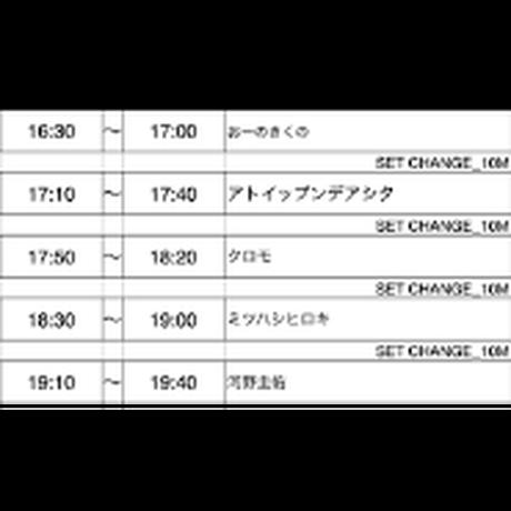 START16:30〜【3/5(Fri)】-配信チケット-  ミツハシヒロキ / 河野圭佑 / おーのきくの / アトイップンデアシタ / クロモ