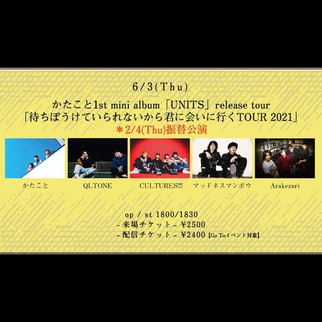 【6/3(Thu)】-来場者チケット- かたこと / QLTONE / CULTURES!!! / マッドネスマンボウ / Arakezuri