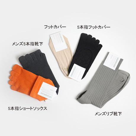 "SASAWASHI(ササワシ)""5本指フットカバー L(24~26cm)"""
