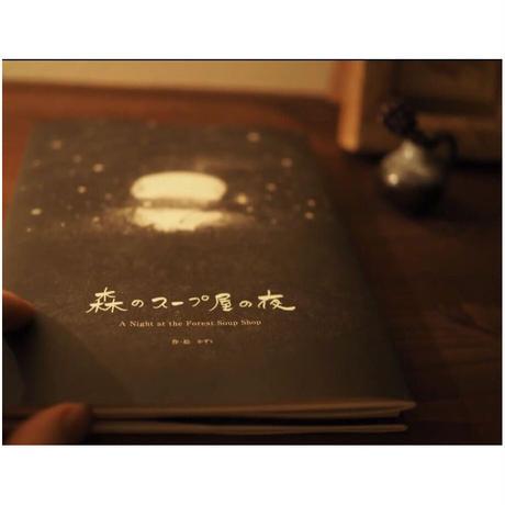 絵本「森のスープ屋の夜」