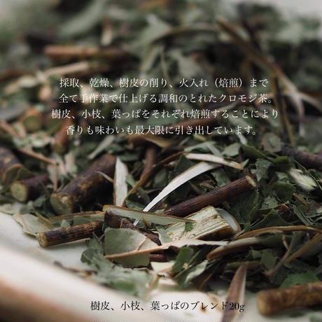 【9月分】木々と瞑想茶        (2021/9/29発送予定)