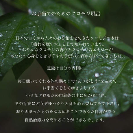 お手当てのためのクロモジ風呂     (2021/6/10発送予定)