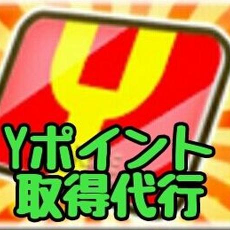 ★シャドウサイドイベント【Yポイント取得代行】妖怪ウォッチぷにぷに★