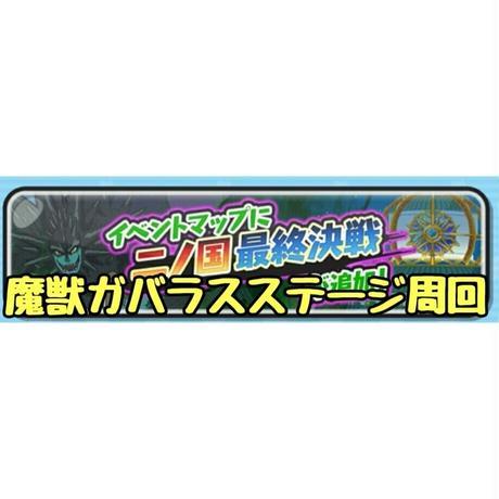 ★【二ノ国最終決戦46ステージ周回】妖怪ウォッチぷにぷに★