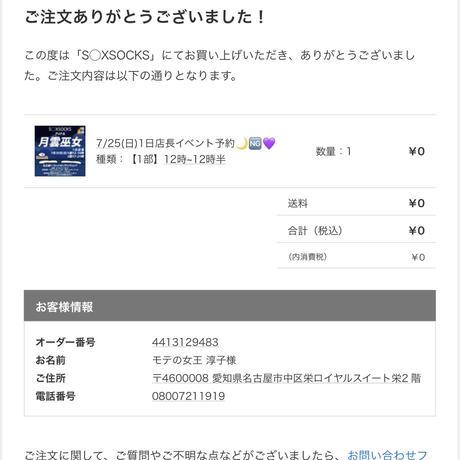 7/25(日)1日店長イベント予約🌙🆖💜