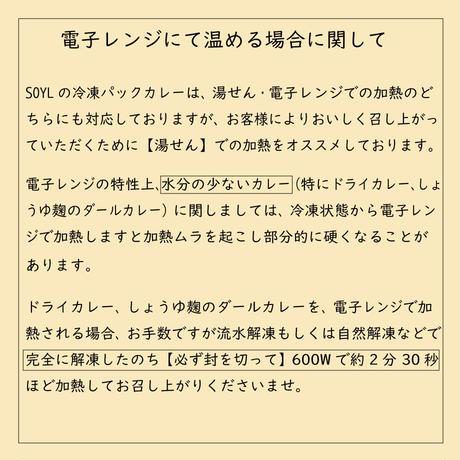 ねり梅とソイミートのキーマカレー【オンラインストア限定カレー】