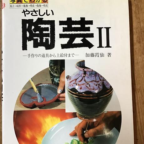 やさしい陶芸Ⅱ