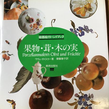 磁器絵付けハンドブック 果物、茸、木の実