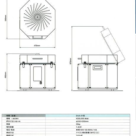小型電気窯 DUA-01  プティ(Petit)  お見積もり致します。