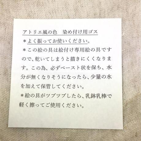 和紙染め初級セット