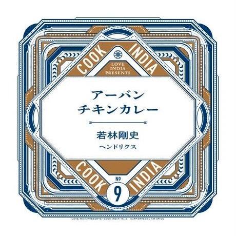 【COOK INDIA09】ヘンドリクス:若林剛史 『アーバンチキンカレースパイスセット』