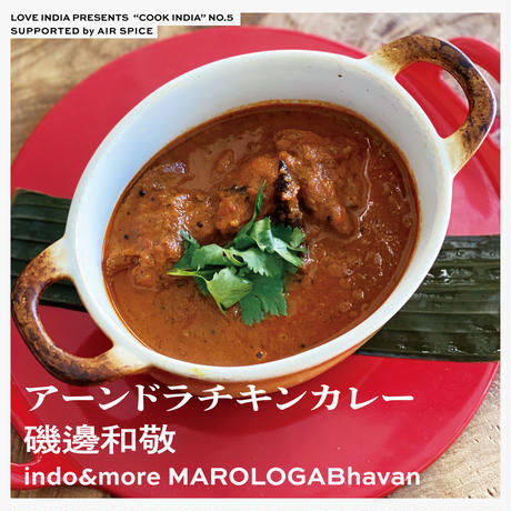 【COOK INDIA05】indo&moreMAROLOGABhavan:磯邊和敬 『アーンドラチキンカレースパイスセット』