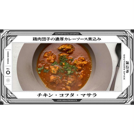 【COOK INDIA0】AIR SPICE:水野仁輔 『基本のインドカレー・チキン』スパイスセット