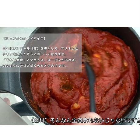 【COOK INDIA06】カッチャルバッチャル:田村修司 『カッチャルバターチキンカレースパイスセット』