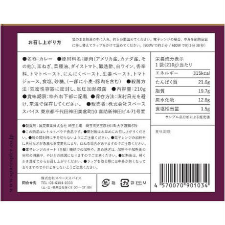 【レトルトカレー】和魂印才たんどーる:鶏肉の山椒ココナッツ 180g×1個 ヘンドリクス:ポークビンダルー 210g×1個 2種セット