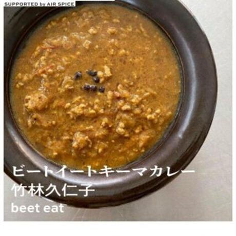 【COOK INDIA08】beet eat:竹林久仁子 『ビートイートキーマカレースパイスセット』