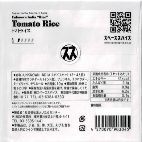 【UNKNOWN INDIA #RICE】トマトライススパイスセット×2個