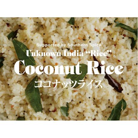 【UNKNOWN INDIA #RICE】ココナッツライススパイスセット×2個