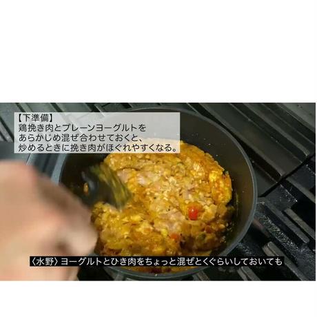 【COOK INDIA04】ハバチャル:飯塚俊太郎 『アチャーリーチキンキーマスパイスセット』