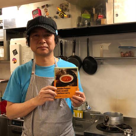 【レトルトカレー】和魂印才たんどーる:鶏肉の山椒ココナッツカレー 180g 2個セット