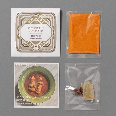 【COOK INDIA07】spice kitchen MOONA:諏訪内健 『チキンカレームーナムラスパイスセット』