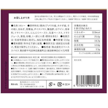 【レトルトカレー】ヘンドリクス:ポークビンダルー 210g 2個セット