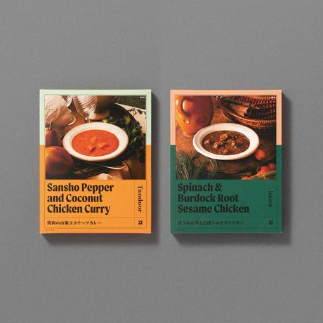 【レトルトカレー】和魂印才たんどーる:鶏肉の山椒ココナッツカレー 180g×1個 南インド料理 葉菜:ほうれん草とごぼうのセサミチキン 180g×1個 2種セット