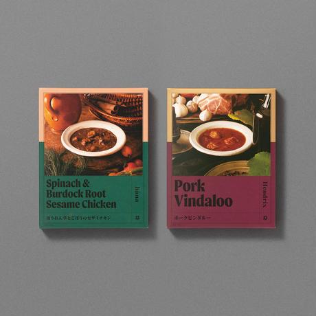 【レトルトカレー】南インド料理 葉菜:ほうれん草とごぼうのセサミチキン 180g×1個 ヘンドリクス:ポークビンダルー 210g×1個 2種セット