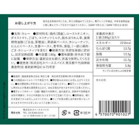 【レトルトカレー】南インド料理 葉菜~hana~:ほうれん草とごぼうのセサミチキン 180g 2個セット