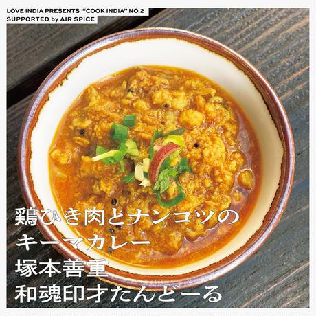 【COOK INDIA02】和魂印才たんどーる:塚本善重 『鶏ひき肉とナンコのツキーマカレースパイスセット』
