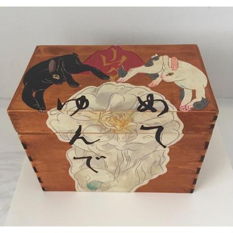 深谷良一作品「めてゆんで 木箱」