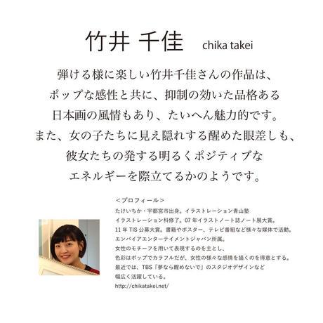 竹井千佳「june」