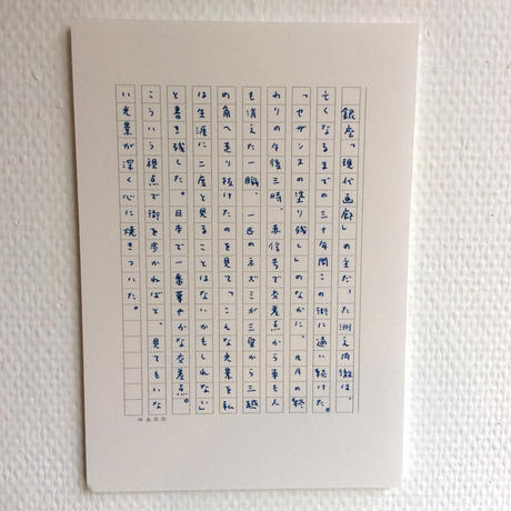 信濃八太郎「銀座四丁目交差点(銀座)」shinano hattaro