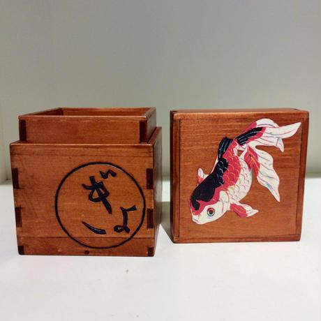 深谷良一作品「金魚 木箱」