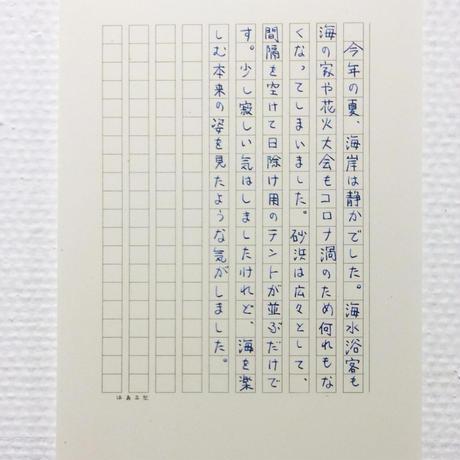 山崎杉夫「漁船と海(鎌倉・由比ヶ浜海岸)」yamazaki sugio
