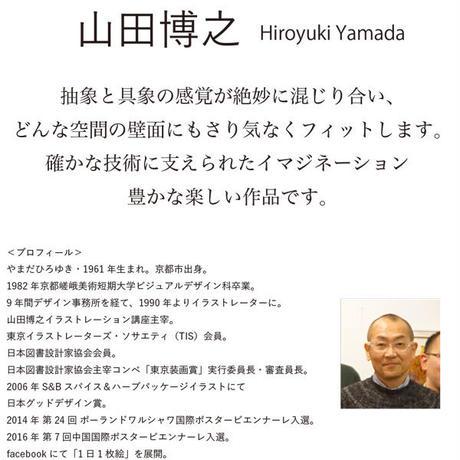 山田博之「明日はきっと よくなるよ」