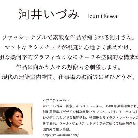 河井いづみ「つがい /The pair」  izumi kawai
