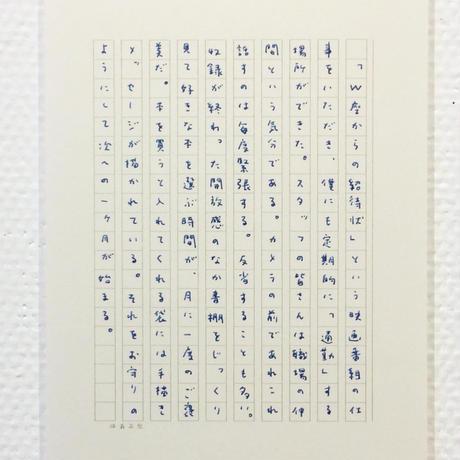信濃八太郎「スノウショヴェリング(駒沢)」shinano hattaro