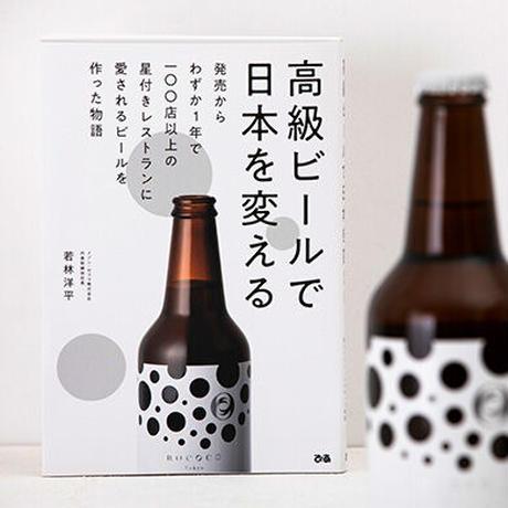 書籍:高級ビールで日本を変える ~発売からわずか1年で100店以上の星付きレストランに愛されるビールを作った物語~
