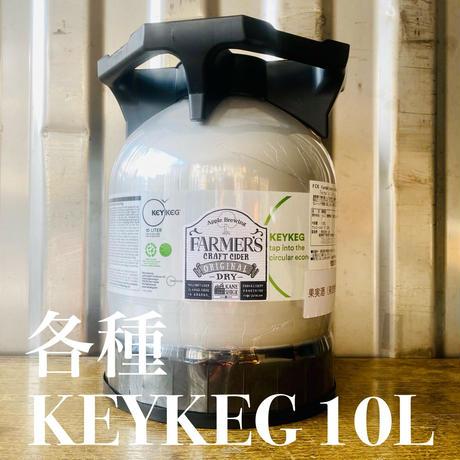 (送料・税込)各種KEYKEG 10L(飲食店向け)
