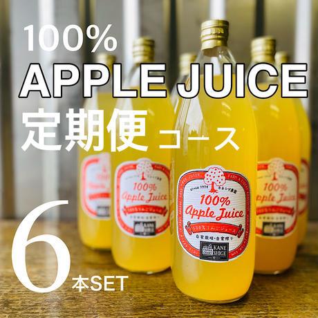 リンゴジュース定期便 毎月6本お届けコース
