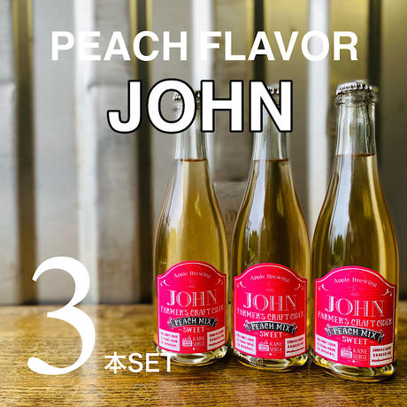 JOHN 375ml 3本セット